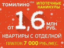 ЖК «Томилино 2018» Квартиры в 10 минутах от м. Котельники.